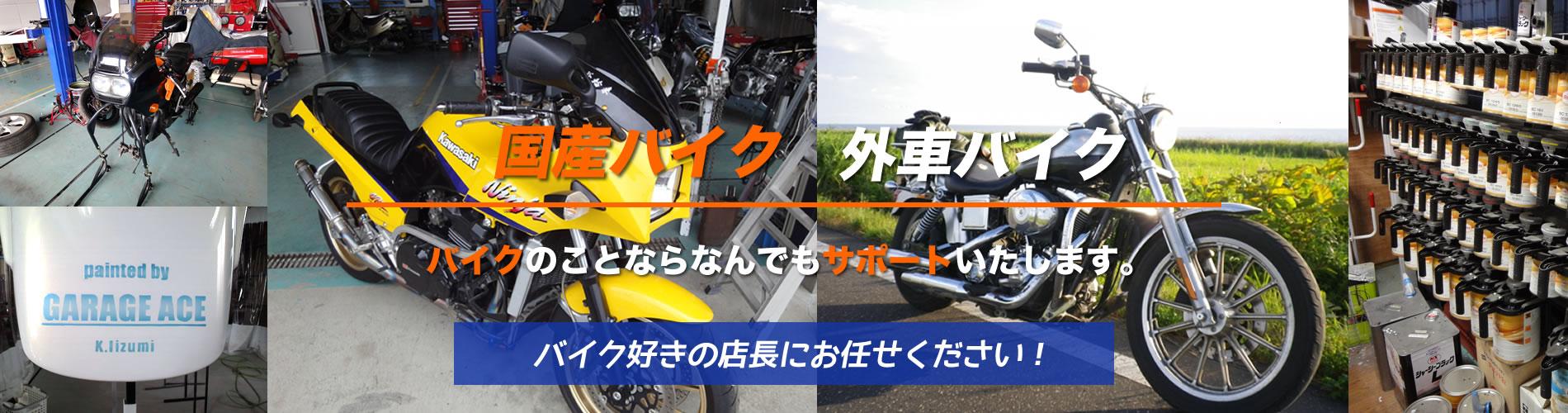 国産バイク 外車バイク
